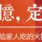 总裁老火锅盛大开业,抢9.9元代金券可抵100元现金,还送88瓶啤酒或加多宝!