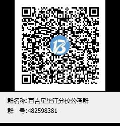 百吉星垫江分校公考群群聊二维码.png