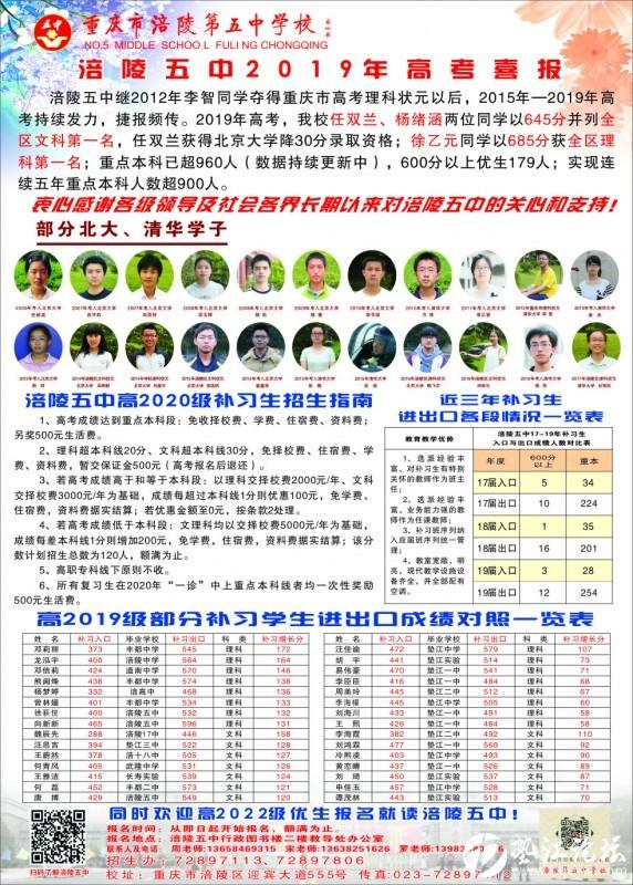 高2020级补习生招生宣传海报(垫江).jpg