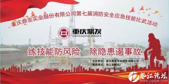 鼎发公司第七届消防安全应急技能比武