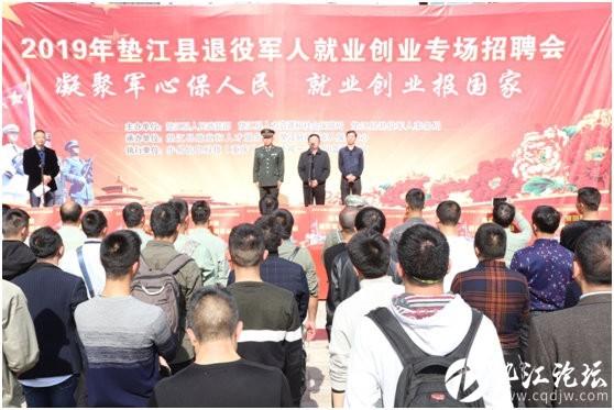 墊江縣舉行2019年退役軍人就業創業專場招聘會
