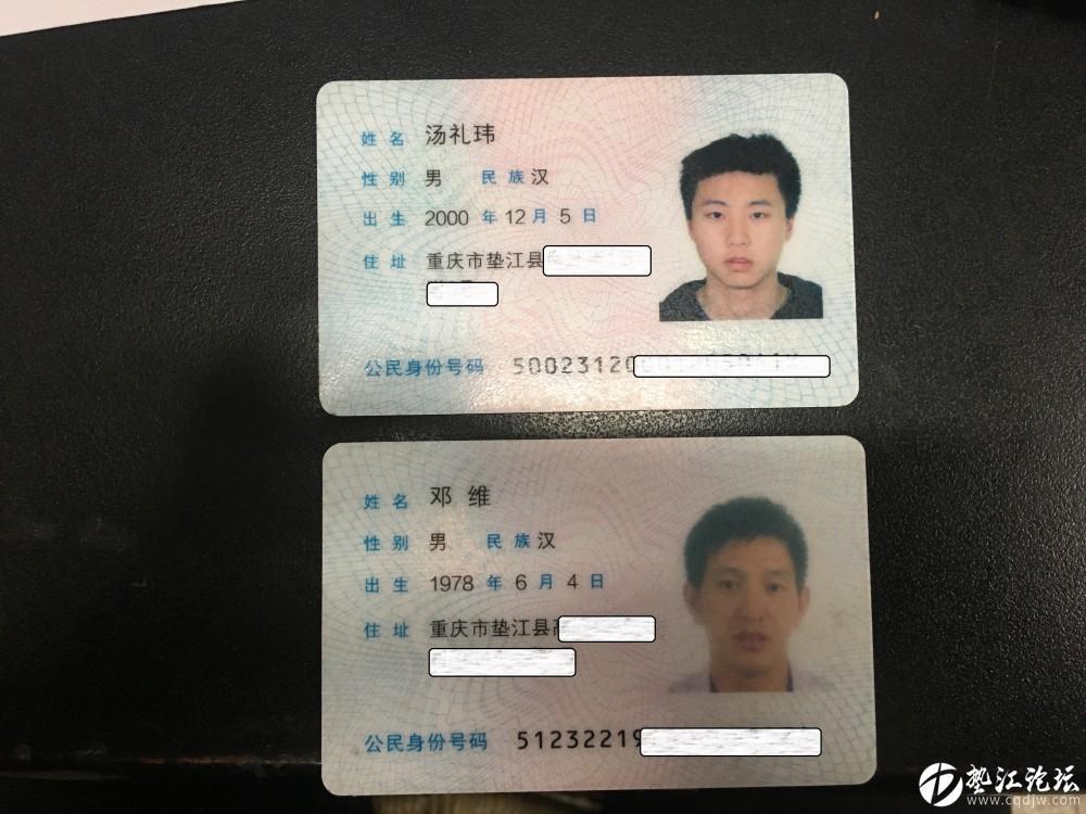 湯禮瑋、鄧維等人你們的證件丟了,請來桂溪街道巡邏隊領取!