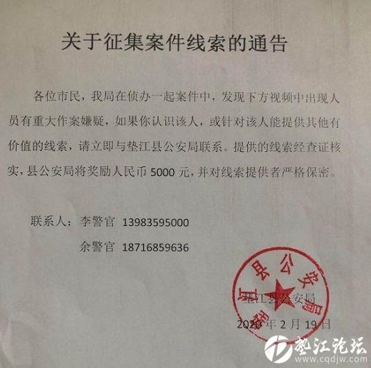悬赏令!垫江公安征集嫌疑人线索,奖励5000元!