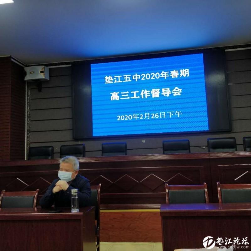 垫江五中2020年春期高三工作督导会如期举行