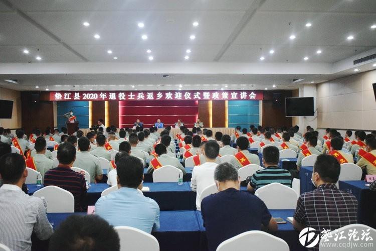 墊江縣舉行2020年退役士兵返鄉歡迎儀式暨政策宣講會
