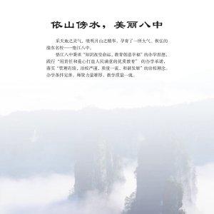 渝东名校——垫江八中