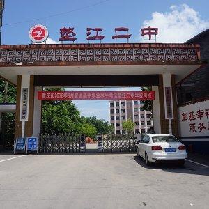 重庆市垫江第二中学校概况