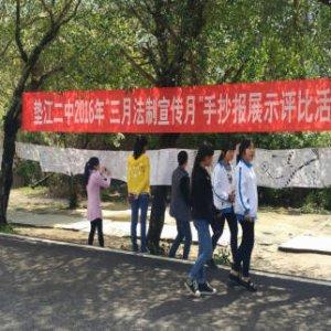"""垫江二中""""法制宣传月""""手抄报展示评比活动"""