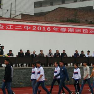 垫江二中春期田径运动会展示