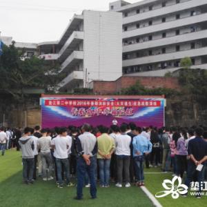 垫江二中2016年春期开展消防安全应急疏散演练