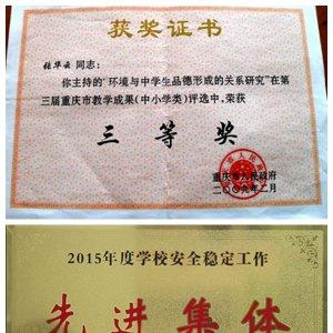 重庆市垫江县第二中学获得荣誉奖项展示