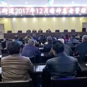 桂溪街道召开2017年12月份精神障碍患者管控工作联席会